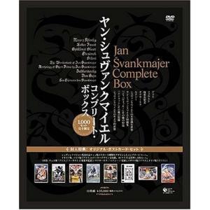 ヤン・シュヴァンクマイエル コンプリート・ボックス [DVD] 中古 良品