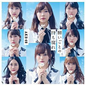 48th Single 願いごとの持ち腐れ Type B  初回限定盤|ks-hobby