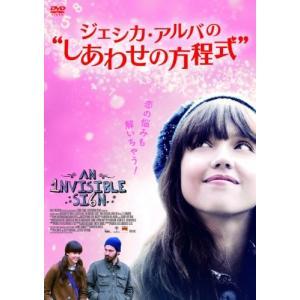 """ジェシカ・アルバの""""しあわせの方程式"""" [DVD] 中古 良..."""