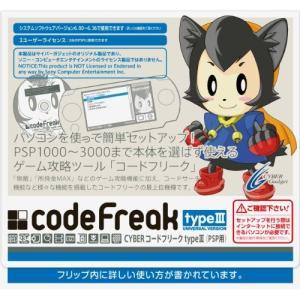 CYBER コードフリークtypeIII(PSP用) 中古 良品|ks-hobby