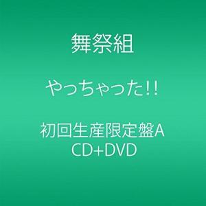 やっちゃった! !  (CD+DVD) (初回生産限定盤A)|ks-hobby