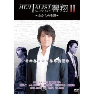メンタリスト響翔II ~心からの生還~ [DVD]...
