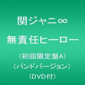 無責任ヒーロー(初回限定盤A)(バンドバージョン)(DVD付...