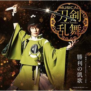 勝利の凱歌(予約限定盤A) 中古 良品 CD|ks-hobby