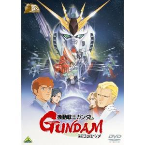 ガンダム30thアニバーサリーコレクション 機動戦士ガンダム 逆襲のシャア [2010年7月23日までの期間限定生産] [DVD]|ks-hobby