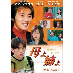 母よ姉よ ~Twins~ [DVD] 中古 良品