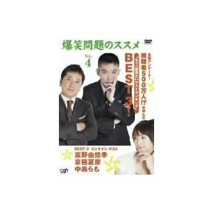 爆笑問題のススメ Vol.4 全国アンケート!視聴者500万...