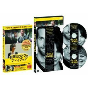 世界にひとつのプレイブック DVDコレクターズ・エディション(2枚組) 中古 良品|ks-hobby