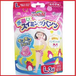 【商品名】 水遊び用スイミングパンツ 女の子用 Lサイズ 3枚入(使い切りタイプ)  ●水に入っても...