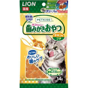 猫 歯磨き ガム おやつ フード ハミガキ はみがき [ライオン] PETKISS 猫ちゃんの歯みが...