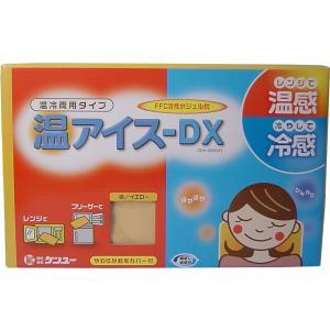 水枕 氷枕 冷却ジェル枕 冷やす 解熱 ひんやり 温アイス-DX 温冷両用やわらか枕 イエロー