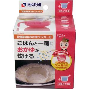 【商品名】 リッチェル 炊飯器用おかゆクッカーE  【サイズ】 11.8×9.5×7.8cm  【容...