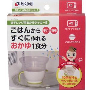 【商品名】 リッチェル 電子レンジ用おかゆクッカーE  【サイズ】 14.5×14.0×11.5cm...