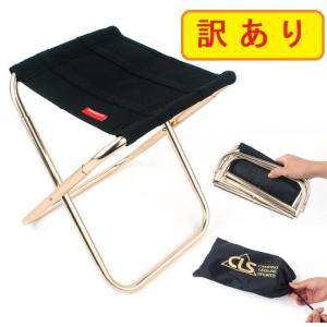 【訳あり】椅子 折り畳み 持ち運び 小さい 超軽量スツール いす 折り畳み式 小型アウトドアチェア ...