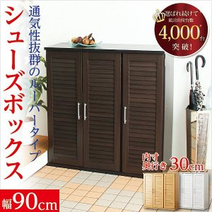 【商品について】 ルーバー式シューズボックス 幅90cm (下駄箱・玄関収納)  ■サイズ:外寸:幅...