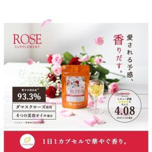 ローズ サプリ 飲める香水 フレグランス サプリメント エチケット アロマ サプリ オーガランド ローズオイル 約1ヶ月分|ks-store1010