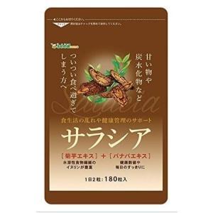 シードコムス サラシア (約3ヶ月分 / 180粒) 菊芋エキス バナバエキス 配合 サプリメント|ks-store1010