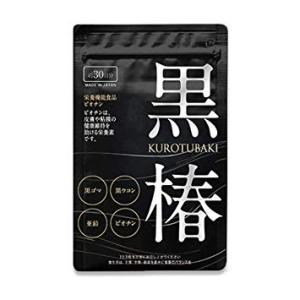 黒椿 90粒 白髪 サプリメント 黒ゴマ 黒ウコン 亜鉛 ビオチン 送料無料