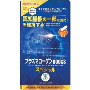 プラズマローゲンBOOCSスペシャル 粉末カプセル (60粒入り/約1ヶ月分) 機能性表示食品|ks-store1010