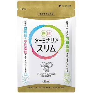ターミナリアスリム 60粒 30日分 内臓脂肪 血糖値 中性脂肪 糖や脂肪の吸収を抑える BMIサポートサプリメント|ks-store1010
