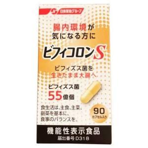 日清ファルマ ビフィコロンS 90カプセル入り 機能性表示食品|ks-store1010