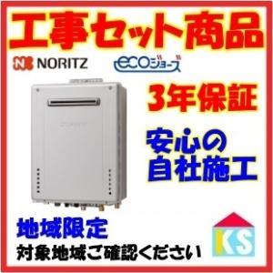 GT-C2462SAWX-2 ガス給湯器 24号 エコジョーズ 工事費込み オート ノーリツ 標準リ...