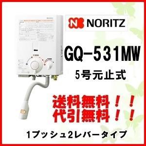 ガス湯沸かし器  ノーリツ GQ-531MW 1プッシュ2レバー 都市ガス用 プロパンガス用  ガス湯沸器 ガス瞬間湯沸かし器 元止式   |ks-tec
