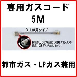 専用ガスコード5M都市ガス用
