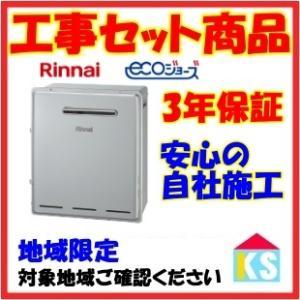 RFS-E2405SA(A)  ガス給湯器 24号 エコジョーズ 工事費込み オート リンナイ  地域限定 標準リモコン付 浴槽隣接 ks-tec