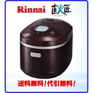 ガス炊飯器  リンナイ  直火匠 RR-055MST2(DB) 5.5合 ダークブラウン タイマー・保温機能付|ks-tec