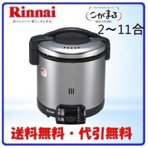 ガス炊飯器(11合) リンナイ RR-100GS...