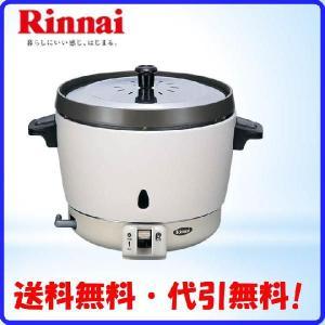 業務用ガス炊飯器 リンナイ RR-15SF-1  3.0L(1.5升)|ks-tec