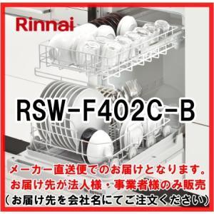 食器洗い乾燥機 ビルトイン リンナイ RSW-F402C-B...