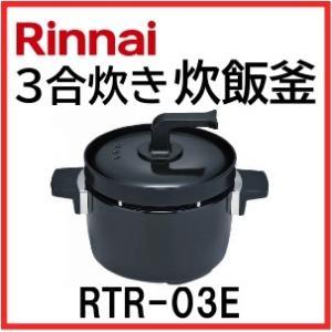 リンナイ 炊飯釜 炊飯鍋 RTR-03E  3合炊き ガステーブル ガスコンロ用 「つつみ炊きKAMADO」 かまど炊き仕様