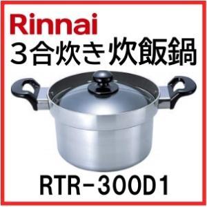 リンナイ 炊飯鍋 RTR-300D1 3合炊き ガステーブル ガスコンロ用 ガラス蓋の商品画像