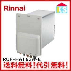 リンナイ ガス給湯器 ガスふろ給湯器  RUF-HV162A-E 壁貫通タイプ フルオート ホールインワン|ks-tec