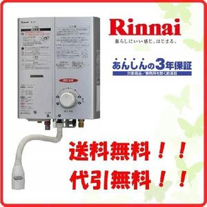 ガス湯沸かし器 リンナイ RUS-V51XT SL シルバー ガス湯沸器 ガス瞬間湯沸かし器 元止式の商品画像