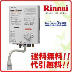 ガス湯沸かし器  リンナイ RUS-V51XT(WH) ホワイト ガス湯沸器 ガス瞬間湯沸かし器 元止式|ks-tec