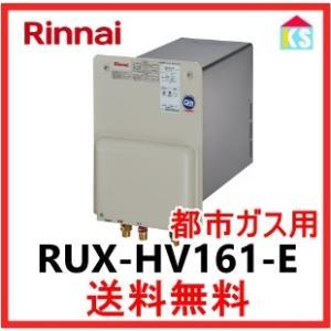 リンナイ ガス給湯器 RUX-HV161-E   壁貫通タイプ  給湯専用 ホールインワン|ks-tec