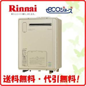 リンナイ ガス給湯器 給湯暖房熱源機  RVD-E2405SAW2-1(A) オートタイプ エコジョーズ(RVD-E2401SAW2-1 )|ks-tec