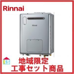 RVD-E2405AW2-1(A)  ガス給湯器 24号 エコジョーズ 工事費込み フルオート リンナイ  地域限定 標準リモコン付 床暖房対応 ks-tec