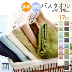 タオル あえて薄手 ママがラクできるバスタオル 約60×120cm 速乾 薄手 国産 泉州タオル 日...