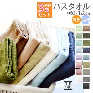 バスタオル  同色3枚 セット ママラク タオル 送料無料 約60×120cm 薄手 まとめ買い 泉州タオル 日本製 国産 収納 新生活 人気 部屋干し お得 速乾 お買い得|ks-towel