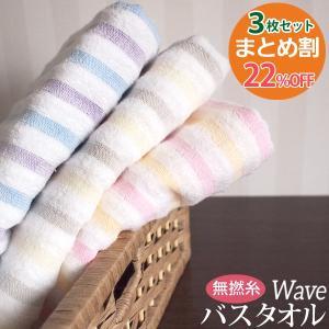 タオル 「ウェーブ」  バスタオル 3枚 セット 22%OFF 約60×120cm まとめ買い 薄手 軽い やわらか 無撚糸 ボーダー バスタオル お得 日本製 国産 泉州タオル|ks-towel