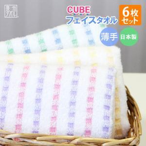 タオル 「キューブ」 フェイスタオル 6枚セット 16%OFF 約34×78cm まとめ買い 福袋 スレン染め 無撚糸 ふわふわ 速乾 薄手 日本製 国産 泉州タオル|ks-towel