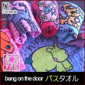 『bang on the door』バスタオル 約60×120cm 日本製 泉州タオル 高級タオル 吸水 綿100% シャーリング ギフト 贈り物 宿泊学習 ks-towel