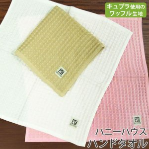 ■横糸に甘撚りのキュプラ(ベンベルグ)混綿糸を使用した光沢感のあるタオル。 ワッフル織りなので、通常...