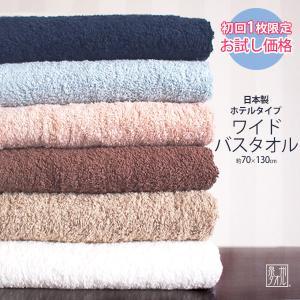 ■ありそうでなかなかない!男性にも使いやすい、大判サイズのバスタオルです。  やたらと厚くて洗濯に困...