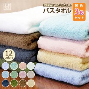 タオル  送料無料 3枚セット 普段使いにぴったり バスタオル 約60×120cm まとめ買い セット 泉州タオル 日本製 国産 タオル 定番 湯上がりタオル メルシャン|ks-towel
