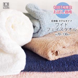 【送料無料】『初回1枚限定33%OFF  ホテルタイプ ワイドフェイスタオル』約40×110cm  レビュー書いて送料無料! 大判 泉州タオル  ホテル仕様 日本製 同梱無料 ks-towel
